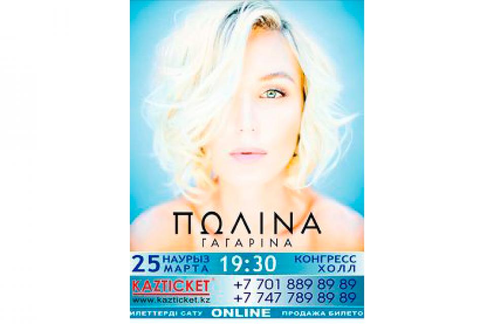фото Концерт Полины Гагариной