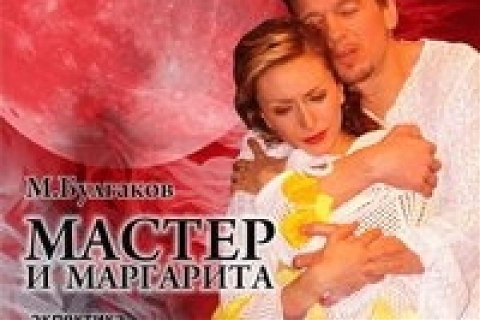 фото «МАСТЕР И МАРГАРИТА», ЭКЛЕКТИКА