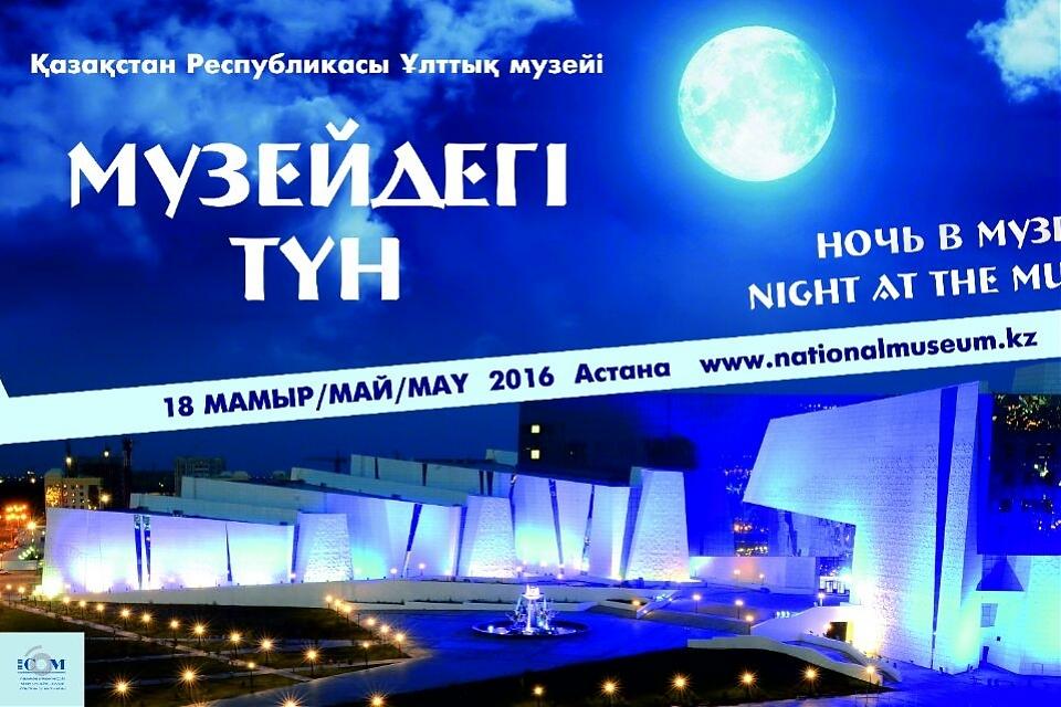 фото «Ночь в музее-2016»