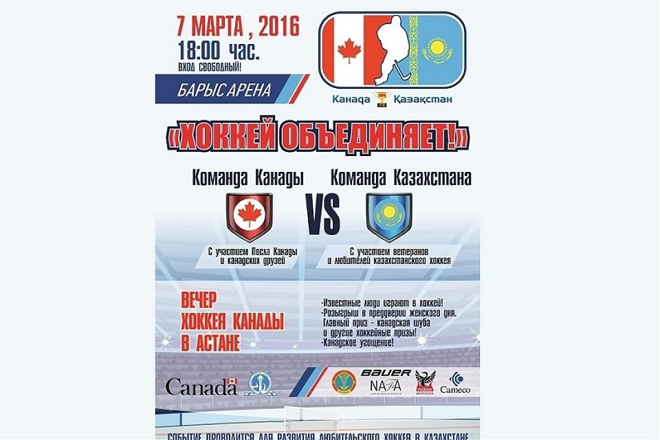 фото Посольство Канады в Казахстане проведет вечер канадского хоккея
