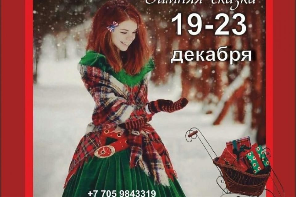 фото Рождественская ярмарка «Зимняя сказка - 2016»