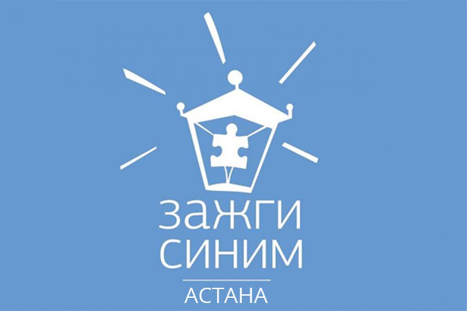 фото Зажги синим Астана