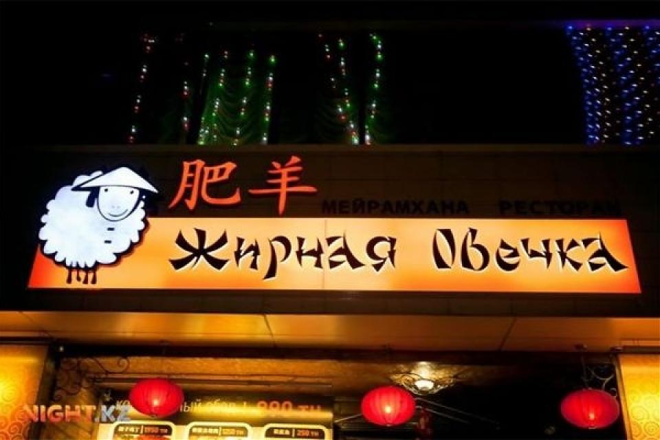 """фото Ресторан китайской кухни """"Жирная овечка"""""""
